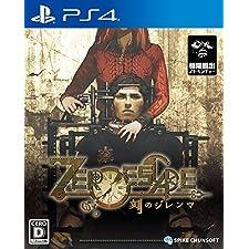 【PS4】ZERO ESCAPE 刻のジレンマ