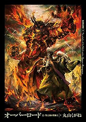 オーバーロード13 聖王国の聖騎士 [下]
