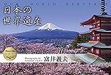 「日本の世界遺産」ポストカードセット 10枚入り
