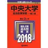 中央大学(総合政策学部−一般入試) (2018年版大学入試シリーズ)
