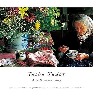 ターシャ・テューダー 静かな水の物語 オリジナルサウンドトラック