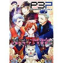 ペルソナ3 ポータブル コミックアンソロジー (IDコミックス) (IDコミックス DNAメディアコミックス)