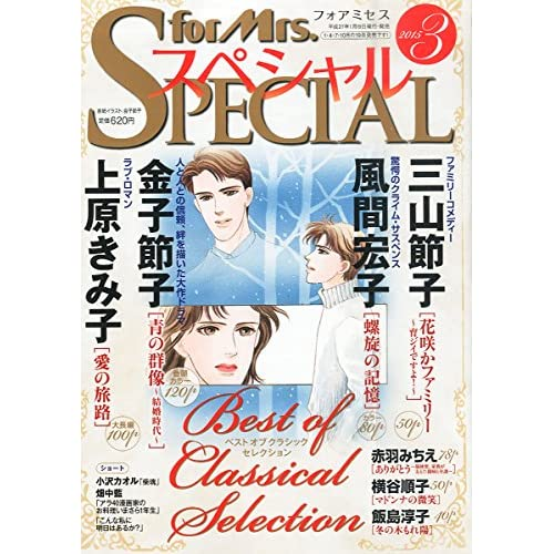 for Mrs. SPECIAL (フォアミセス スペシャル) 2015年 03月号 [雑誌]