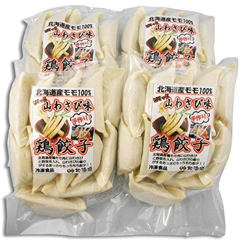 おやつやご飯に、お酒のおつまみに! 鶏餃子(山わさび入り) 1袋(270g)12個入×4袋