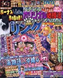 パチンコオリジナル必勝法スペシャル 2017年 08 月号 [雑誌]