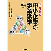 11訂版/図解&イラスト 中小企業の事業承継