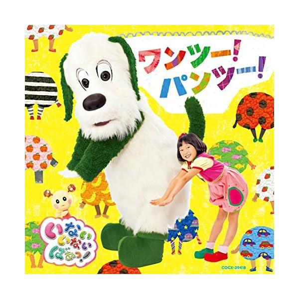 NHK いないいないばあっ! ワンツー! パンツー!の商品画像