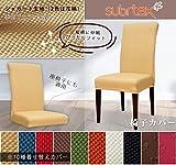Subrtex 椅子カバー ジャガード生地 ストレッチ素材 フィット式 (2枚, ベージュ ジャガード)