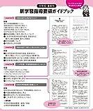 中学校・音楽科 新学習指導要領ガイドブック 画像