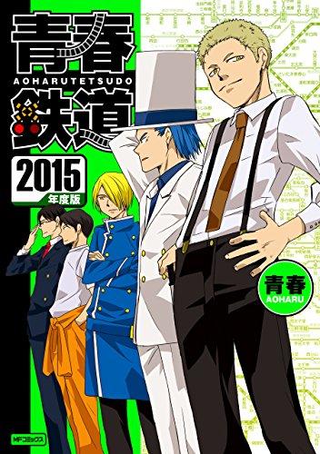 青春鉄道 2015年度版 (MFコミックス ジーンシリーズ)の詳細を見る