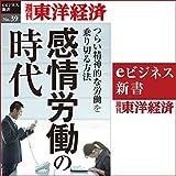 感情労働の時代 ~つらい精神的な労働を乗り切る方法~(週刊東洋経済eビジネス新書No.039)