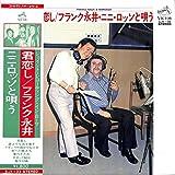 フランク永井 ニニ・ロッソと唄う[フランク永井][LP盤]