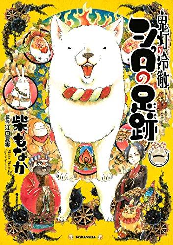 鬼灯の冷徹 シロの足跡(1) (なかよしコミックス)