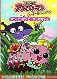 それいけ!アンパンマン スーパーアニメブック〈1〉アンパンマンとポッポちゃん (それいけ!アンパンマンスーパーアニメブック 1)