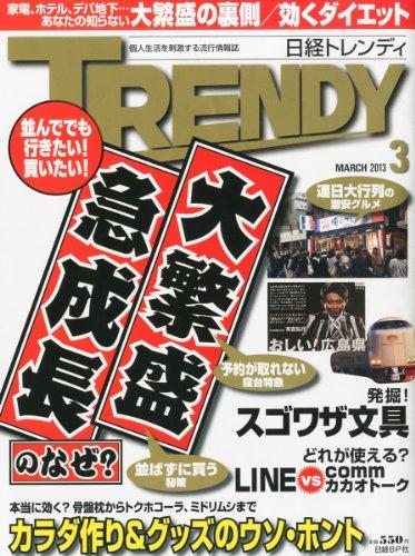 日経 TRENDY (トレンディ) 2013年 03月号 [雑誌]の詳細を見る