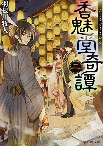 香魅堂奇譚 (2) (富士見L文庫)の詳細を見る