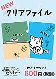 猫ピッチャー クリアファイル2枚セット