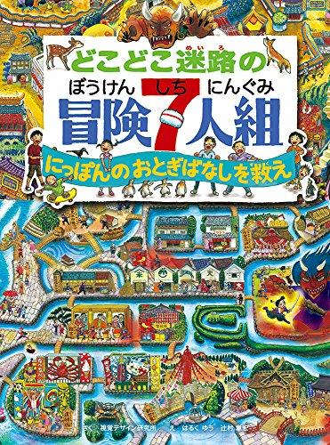 どこどこ迷路の 冒険7人組 にっぽんのおとぎばなしを救え (視覚デザインのえほん)の詳細を見る