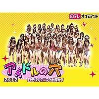 アイドルの穴2012~日テレジェニックを探せ!~