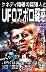 ケネディ暗殺の真犯人とUFOアポロ疑惑 (ムー・スーパーミステリー・ブックス)