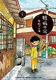 臆病の穴 1 (少年チャンピオン・コミックス・タップ!)