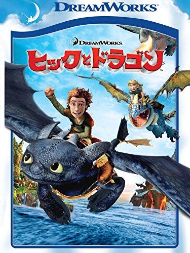 アニメ映画「ヒックとドラゴン」