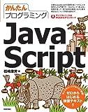 かんたんプログラミング JavaScript