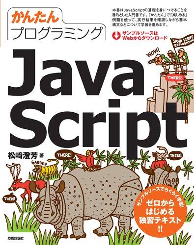 かんたんプログラミング JavaScriptの詳細を見る