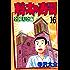 将太の寿司 全国大会編(16) (週刊少年マガジンコミックス)
