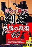 剣道必勝の戦術60 (コツがわかる本)