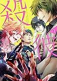 殺彼―サツカレ― 1巻 (バンチコミックス)