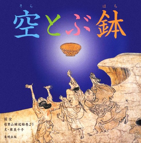 空とぶ鉢―国宝信貴山縁起絵巻より (やまと絵本)