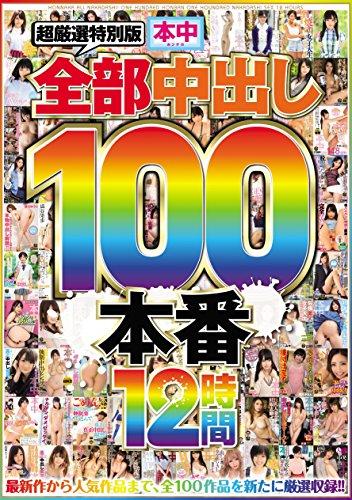 超厳選特別版全部中出し100本番12時間 本中 [DVD]