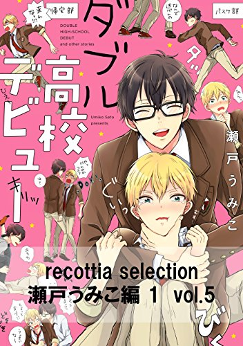 recottia selection 瀬戸うみこ編1 vol.5 (B's-LOVEY COMICS)