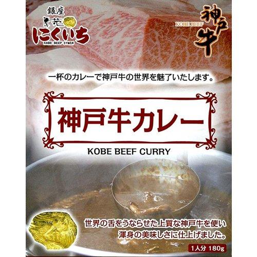 にくいち 神戸牛カレー 180g