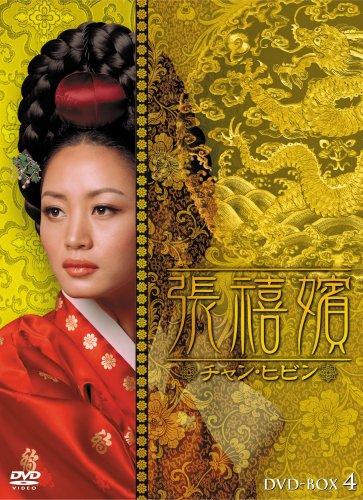 張禧嬪[チャン・ヒビン] DVD-BOX4