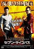セブン・サイコパス[DVD]