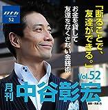 月刊・中谷彰宏52「断ることで、友達ができる。」――お金を貸して友達をなくさない金銭術