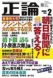 月刊正論 2018年 02月号 [雑誌]