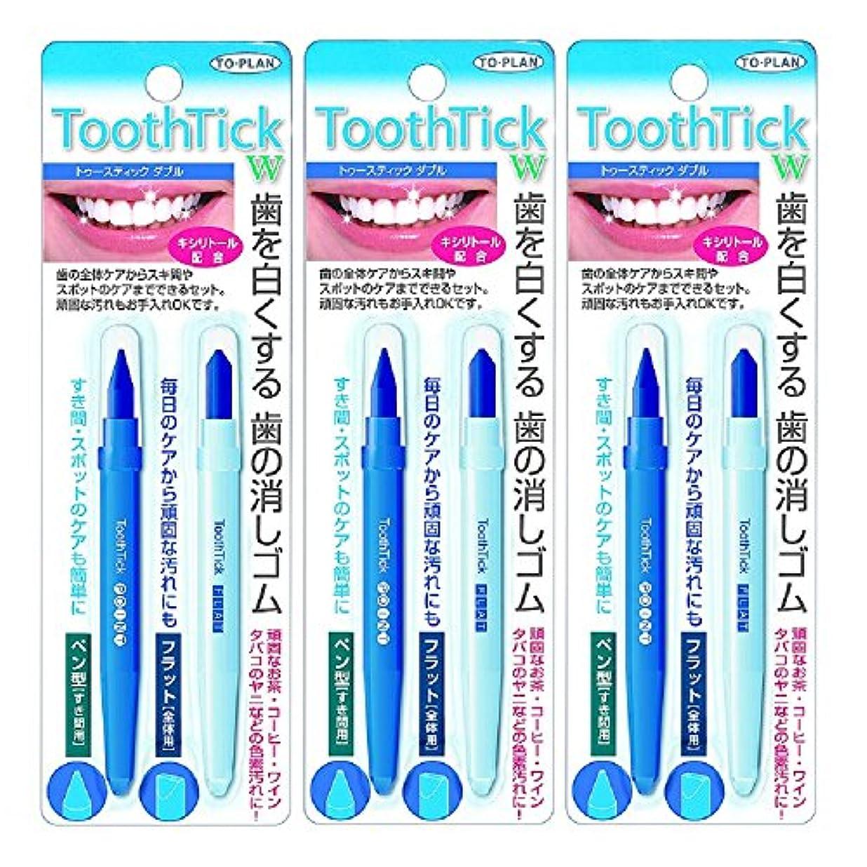 吸う着服消費者トプラン 歯の消しゴム トゥースティック ダブル TKSA-03 3個セット