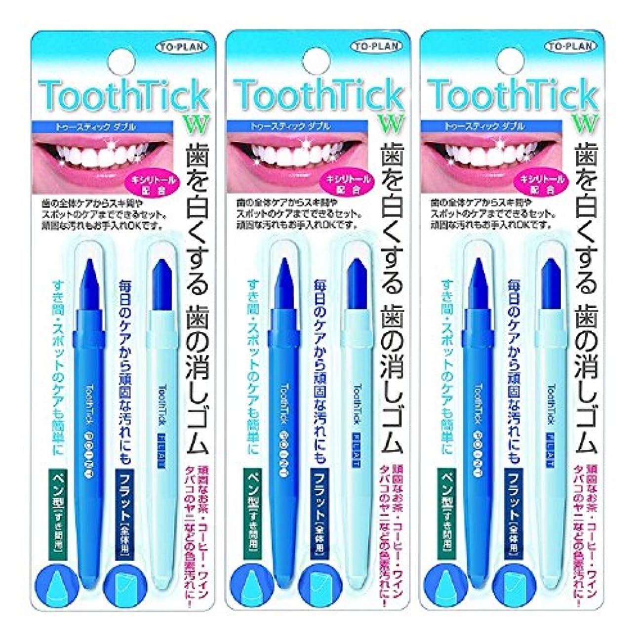 部屋を掃除するくさび腸トプラン 歯の消しゴム トゥースティック ダブル TKSA-03 3個セット