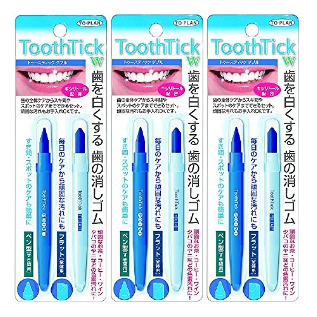 リーフレット閃光支給トプラン 歯の消しゴム トゥースティック ダブル TKSA-03 3個セット