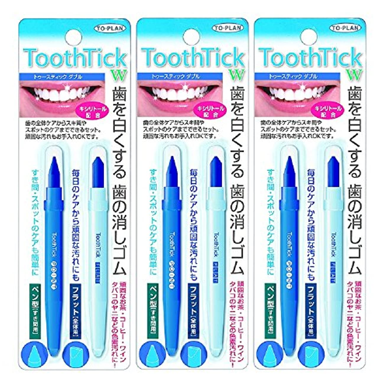 実際つらい大学院トプラン 歯の消しゴム トゥースティック ダブル TKSA-03 3個セット