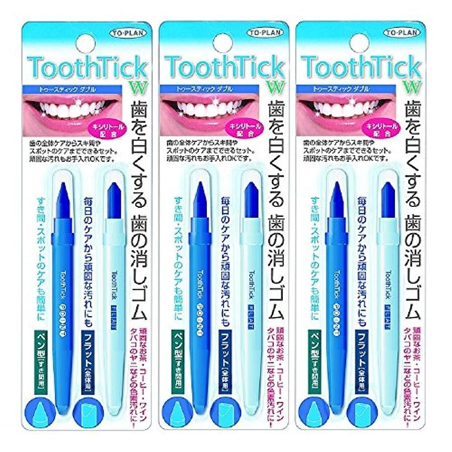 契約する確認単調なトプラン 歯の消しゴム トゥースティック ダブル TKSA-03 3個セット