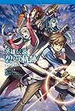 英雄伝説 碧の軌跡 ショートストーリーズ  (ファルコムBOOKS)