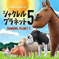 シャクレルプラネット5 全6種セット