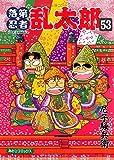 落第忍者乱太郎 53 (あさひコミックス)