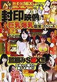 封印映像巨乳爆乳吸淫スペシャル (COSMIC MOOK)