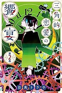 三角的恋愛の饗宴(2)