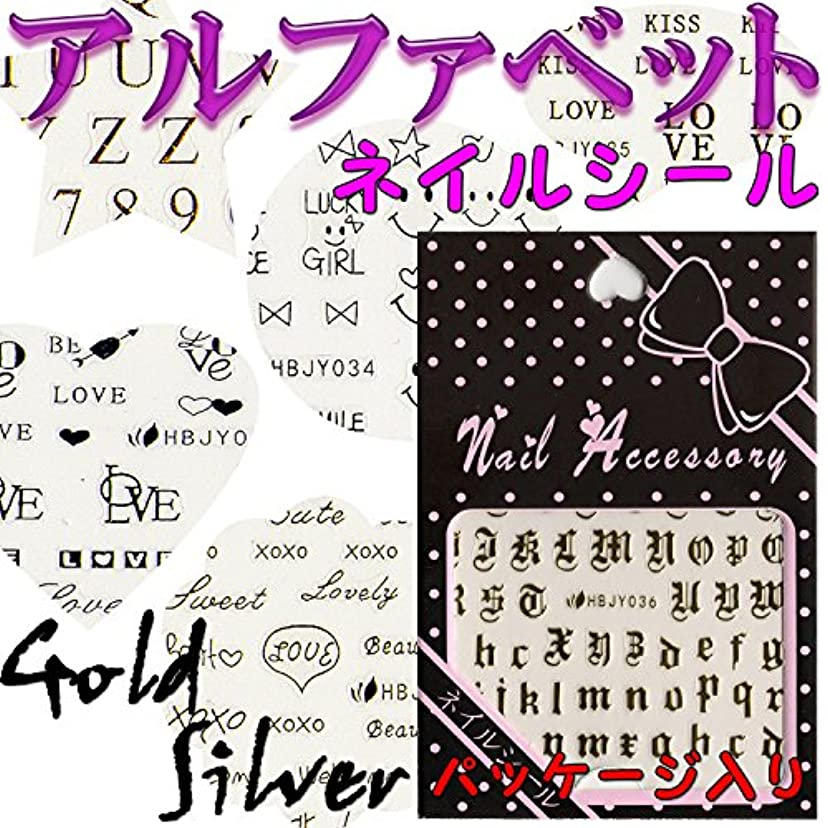 抵抗するラッシュカタログアルファベット 文字ネイルシール ゴールド/シルバー 選べる24種(シルバー12種セット)